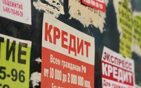 Банк России впервые назвал долю заемщиков МФО с высокой долговой нагрузкой