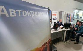 Автодилеры в РФ попросили вернуть льготные кредиты