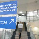 Банки стали реже закрывать отделения