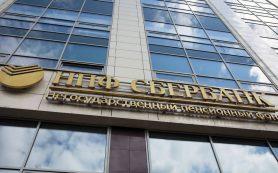 Пенсионный фонд СберБанка вложился в биржевой ПИФ