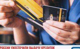 «Эквифакс»: банки РФ в 2020 году сократили выдачу кредитных карт