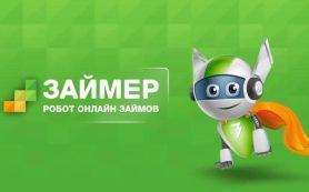Компания «Займер» признана лучшей в номинации «МФК года»