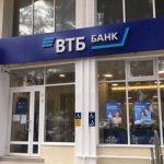 """ВТБ Капитал Инвестиции отменяет комиссии за сделки с """"ВТБ-Ликвидность"""""""