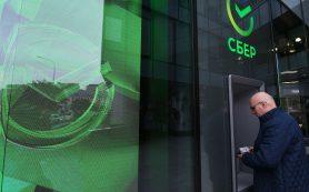 В СберБанке сообщили о намерении сократить присутствие в Европе