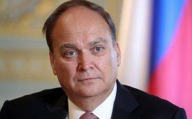 Антонов заявил, что Россия не нуждается в услугах США, но требует уважения